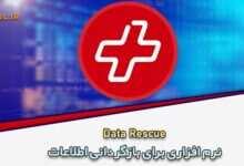 Photo of دانلود Data Rescue ریکاوری اطلاعات