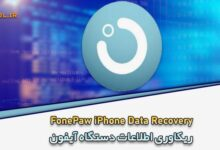 Photo of دانلود FonePaw iPhone Data Recovery بازگردانی اطلاعات دستگاه آیفون