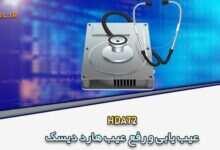 Photo of دانلود HDAT2 تست و عیب یابی هارد دیسک
