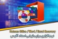 Photo of دانلود Hetman Office / Word / Excel Recovery بازیابی اسناد آفیس