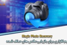 Photo of دانلود Magic Photo Recovery بازگردانی عکس های حذف شده