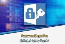 Photo of دانلود Password Depot Pro 15.1.7 مدیریت پسورد در ویندوز