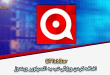 Photo of دانلود QTTabBar 1043 اضافه کردن ویژگی تب به اکسپلورر ویندوز