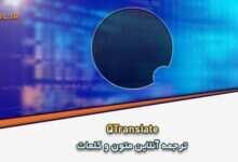 Photo of QTranslate 6.8.0.1 + Portable ترجمه آنلاین متون و کلمات
