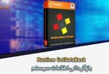 Runtime-GetDataBack