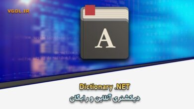 Photo of دانود Dictionary.NET 10.1.7534.1 دیکشنری آنلاین و رایگان