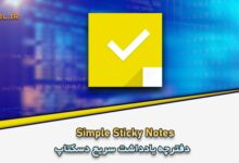 Photo of دانلود Simple Sticky Notes 4.9.5 + Portable دفترچه یادداشت سریع دسکتاپ