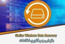Photo of دانلود Stellar Windows Data Recovery ریکاوری قوی اطلاعات