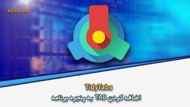 Photo of دانلود TidyTabs Pro 1.18 اضافه کردن Tab به پنجره برنامه