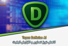 Photo of دانلود Topaz DeNoise AI 2.4.2 Win/Mac کاهش نویز تصاویر و افزایش کیفیت