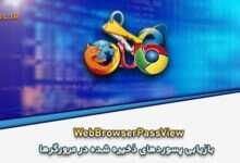 Photo of دانلود WebBrowserPassView 2.07 بازیابی پسوردهای سیو شده در مرورگرها