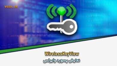 Photo of دانلود WirelessKeyView 2.21 نمایش پسورد وایرلس