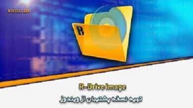 دانلود R-Drive Image تهیه نسخه پشتیبان از ویندوز بک اپ گرفتن