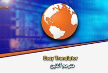 Photo of Easy Translator 16.5 + Portable مترجم آنلاین