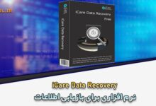 Photo of دانلود iCare Data Recovery بازگردانی سریع فایل و اطلاعات ها