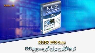 Photo of دانلود ۱CLICK DVD Copy کپی حرفه ای و آسان DVD