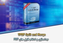 Photo of ۷PDF Split and Merge Pro 6.0.0.184 جداسازی و ادغام فایل های PDF