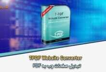 Photo of دانلود ۷PDF Website Converter 3.0.0.184 تبدیل صفحات وب به PDF