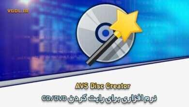 Photo of دانلود AVS Disc Creator رایت آسان DVD و CD
