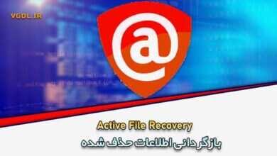 Photo of دانلود Active File Recovery بازگردانی اطلاعات و فایل های حذف شده
