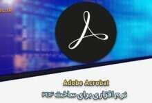 Photo of دانلود Adobe Acrobat ساخت حرفه ای PDF