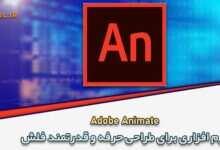Photo of دانلود Adobe Animate 2021 v21.0.4.39603 طراحه حرفه ای فلش