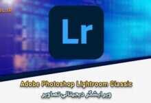 Photo of دانلود Adobe Photoshop Lightroom Classic 2021 v10.1.1 + Portable ویرایشگر دیجیتالی تصاویر