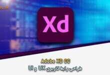 Photo of دانلود Adobe XD CC 37.1.32.2 Win/Mac طراحی رابط کاربری UX و UI