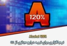 Photo of دانلود Alcohol 120% کپی گرفتن و ساخت درایو مجازی از CD