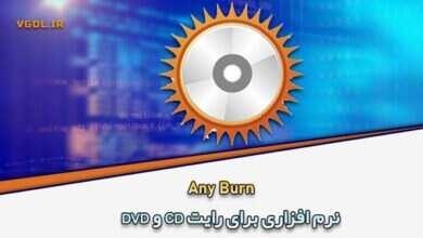 Photo of دانلود Any Burn رایت حرفه ای CD و DVD