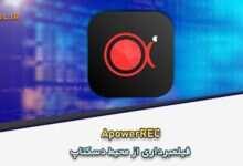 Photo of دانلود ApowerREC 1.4.12.8 + Portable فیلمبرداری از محیط دسکتاپ