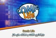 Photo of دانلود Comic Life 3.5.18 Win/Mac جایگذاری افکت و شکلک های طنز