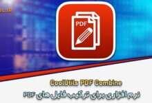 CoolUtils-PDF-Combine