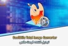 Photo of دانلود CoolUtils Total Image Converter 8.2.0.233 + Portable تبدیل کننده فرمت عکس