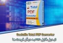 Photo of دانلود Coolutils Total PDF Converter تبدیل PDF به دیگر فرمت ها