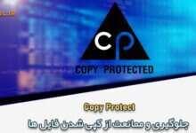 Photo of دانلود Copy Protect 2.0.6 مانع شدن از کپی فایل ها