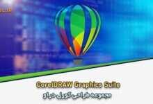 Photo of دانلود CorelDRAW Graphics Suite 22.2.0.532 Win/Mac + Extras مجموعه طراحی کورل دراو