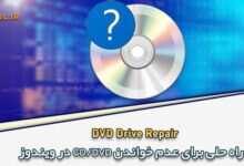 Photo of دانلود DVD Drive Repair راه حلی برای عدم خواندن CD و یا DVD در ویندوز