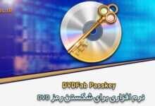 Photo of دانلود DVDFab Passkey برداشتن رمز DVD