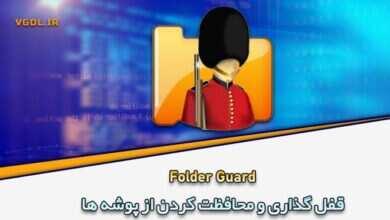Photo of دانلود Folder Guard 20.10.3.31 محافظت کردن از پوشه ها