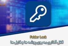 Photo of دانلود Folder Lock 7.8.5 قفل گذاری به روی پوشه ها و فایل ها