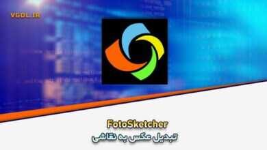 Photo of FotoSketcher 3.70 + Portable تبديل عکس به نقاشی
