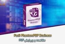 Photo of دانلود Foxit PhantomPDF Business 10.1.1.37576 + Portable مشاهده و ویرایش PDF