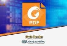 Photo of دانلود Foxit Reader 10.1.1.37576 + Portable مشاهده اسناد PDF