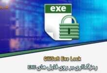 Photo of دانلود GiliSoft Exe Lock 10.1 قفل گذاری بر روی فایل های EXE