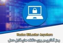 Photo of دانلود Hasleo BitLocker Anywhere 8.0.1 رمز گزاری پیشرفته بر روی حافظه ها