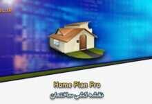 Photo of دانلود Home Plan Pro 5.8.2.1 + Portable نقشه کشی ساختمان