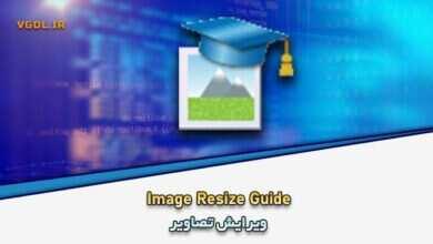 Photo of دانلود Image Resize Guide 2.2.9 حذف هوشمند اشیا از تصاویر