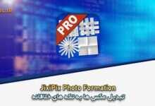 Photo of دانلود JixiPix Photo Formation Pro 1.0.15 Win/Mac تبدیل عکس ها به تکه های خلاقانه