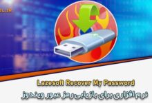 Photo of دانلود Lazesoft Recover My Password بازگردانی رمز عبور ویندوز